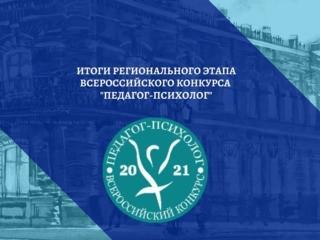Итоги регионального этапа Всероссийского конкурса «Педагог-психолог России – 2021»