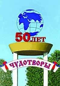 """Отдыхаем в """" Чудотворах"""" !!!"""