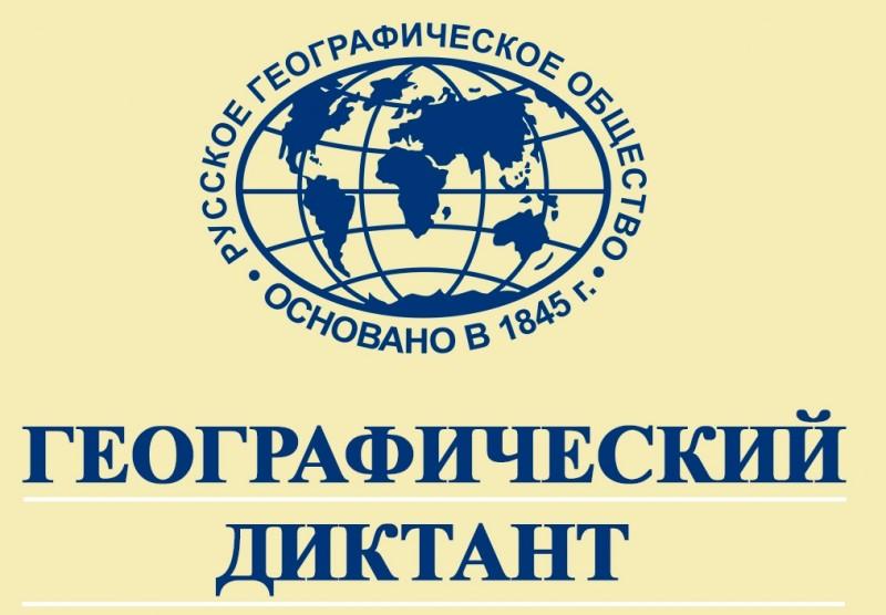Просветительская акция «Географический диктант»