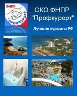 Программа лояльности Астраханского представительства ЗАО «СКО ФНПР «Профкурорт»