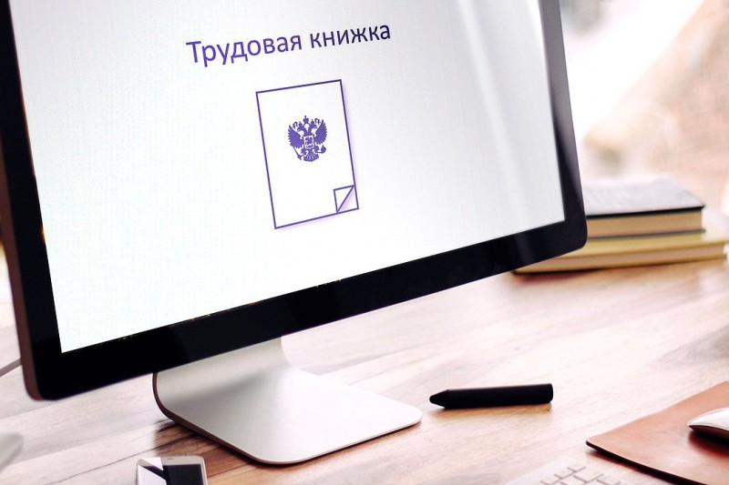 Россияне перейдут на электронные трудовые книжки