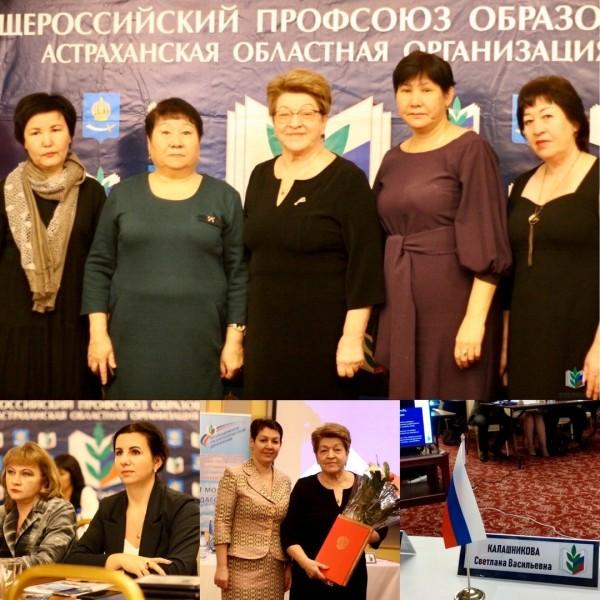 VII отчётно-выборная конференция Астраханской областной организации Профсоюза образования