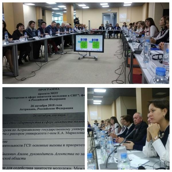 26 октября 2018 года в Астрахани в АГУ состоялся круглый стол на тему: «Приоритеты работы и механизмы реализации проекта «Партнерства в сфере занятости молодёжи»