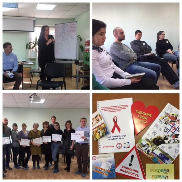 20 февраля в СПИД  центре прошел семинар-тренинг для молодых профактивистов.