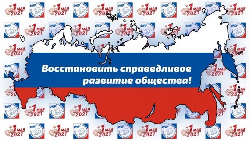 За Первомайскую резолюцию ФНПР проголосовало более 11 млн. человек