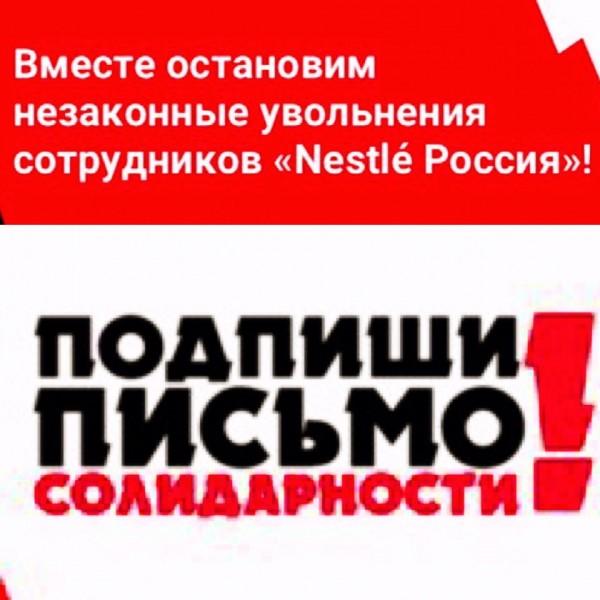"""Поддержите увольняемых сотрудников """"Нестле""""!!!"""