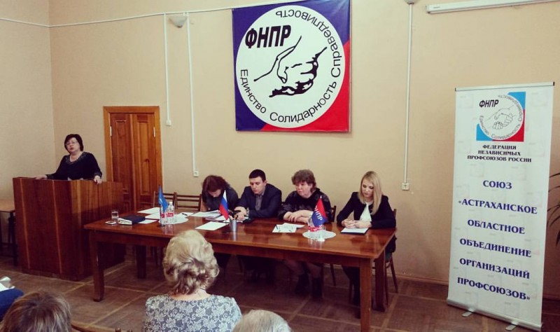 Члены Совета Астраханского профобъединения обсудили совместную работу профсоюзов с социальными партнёрами