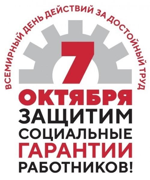 «Защитим социальные гарантии работников!», - главный лозунг профсоюзов прозвучал по всей стране 7 октября