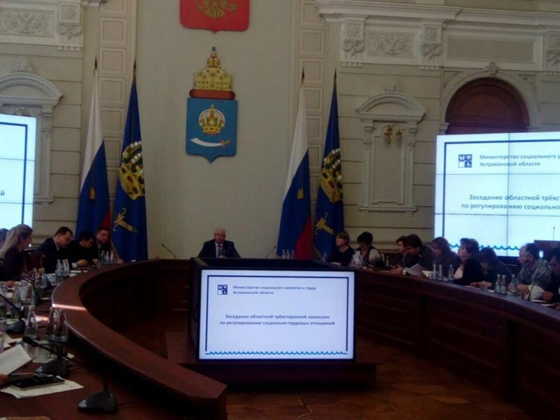 Астраханской областной трёхсторонней комиссии - 25 лет
