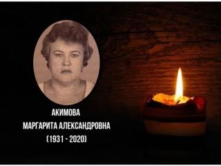 Ушла из жизни бывший председатель  Астраханского областного совета профсоюзов Акимова Маргарита Александровна