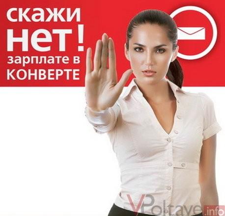 Скажите «Нет!» зарплате «в конверте»
