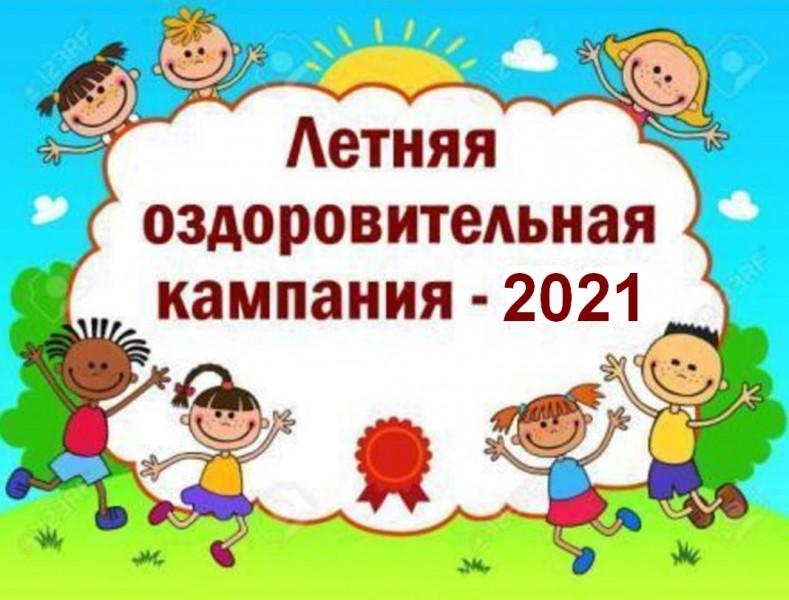 Отдыхаем в Чудотворах - путевки в детский лагерь с КЕШБЭКом 50%