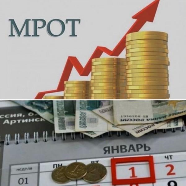 C 1 января 2020 года МРОТ вырастет на 850 рублей