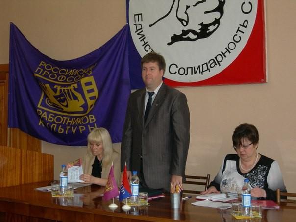 15 апреля 2014 года состоялся I Пленум областной организации профсоюза работников культуры