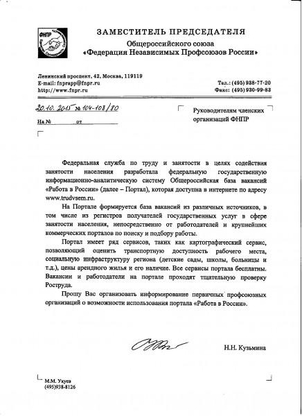 """О работе портала """"Работа в России"""""""