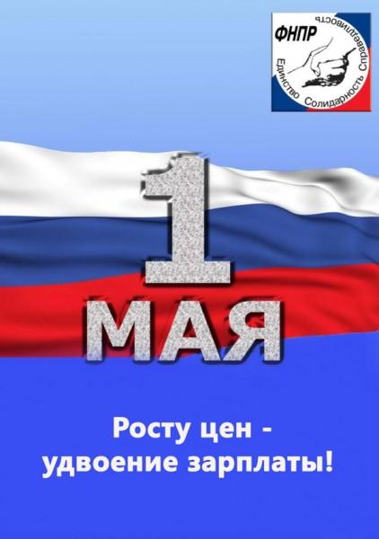 ВСЕ НА ПЕРВОМАЙ!!!