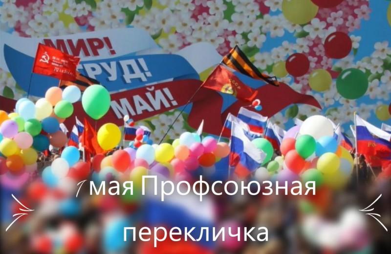 1 мая ФНПР проведет Профсоюзную перекличку онлайн