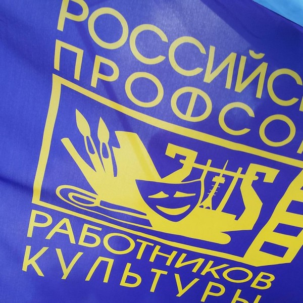 Президиум областной профсоюзной организации работников культуры обратился к депутатам перед рассмотрением бюджета на 2018 год