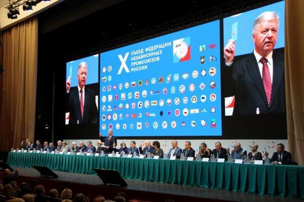 X съезд ФНПР