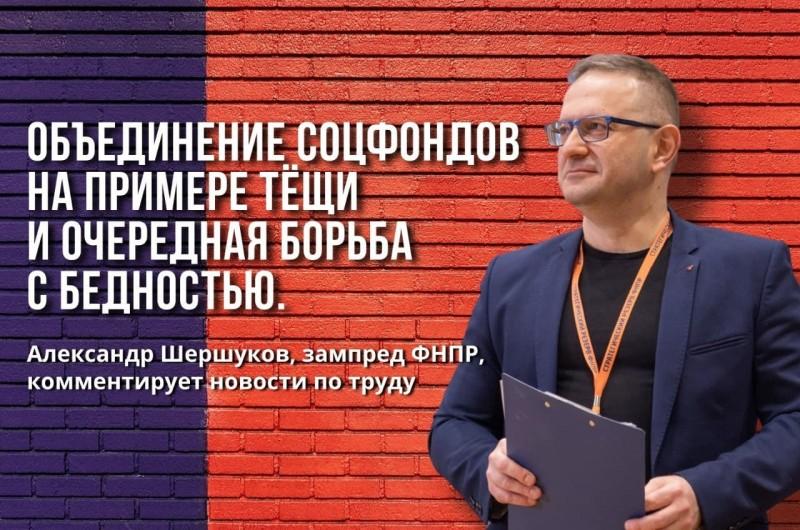 Заместитель Председателя ФНПР Александр Шершуков прокомментировал объединение соцфондов
