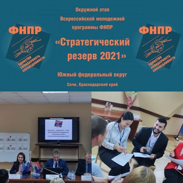 В Сочи стартовал окружной этап Всероссийской молодежной программы ФНПР «Стратегический резерв 2021»  в Южном федеральном округе