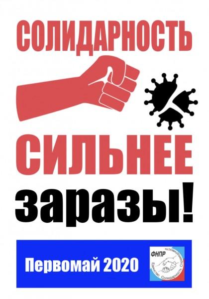 Официальный логотип Первомайской акции ФНПР