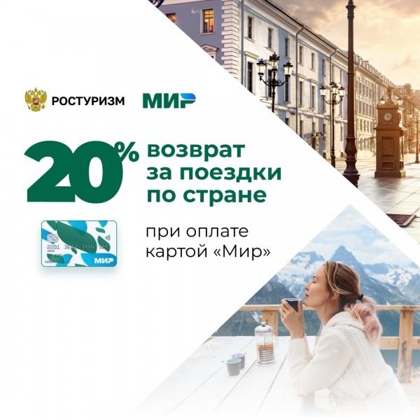ВНИМАНИЕ! АКЦИЯ  ПУТЕШЕСТВУЙТЕ ПО РОССИИ С КЕШБЭКОМ 20% ПРОДЛЕВАЕТСЯ!
