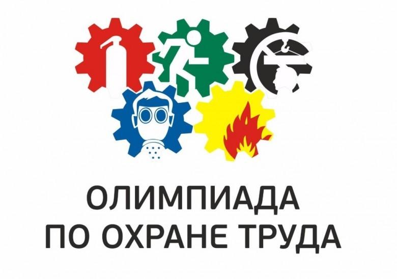 Прими участие во Всероссийской олимпиаде специалистов по охране труда – 2019