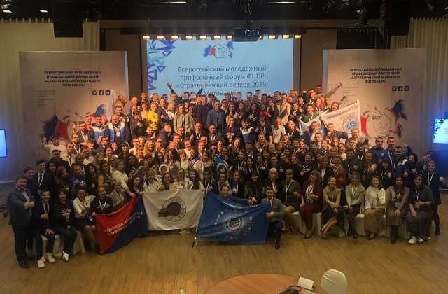 Всероссийский молодежный профсоюзный форум