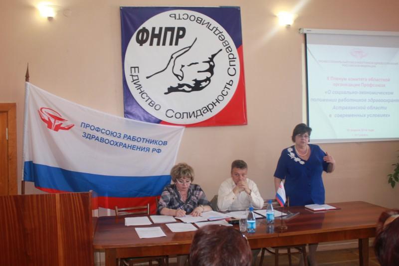 18 апреля  2014 г. состоялся  X Пленум комитета областной организации  профсоюза работников здравоохранения РФ