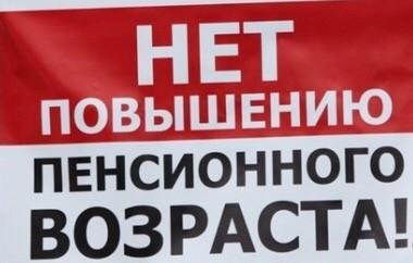 """Обращение участников профсоюзного собрания """"Нет повышению пенсионного возраста!"""""""