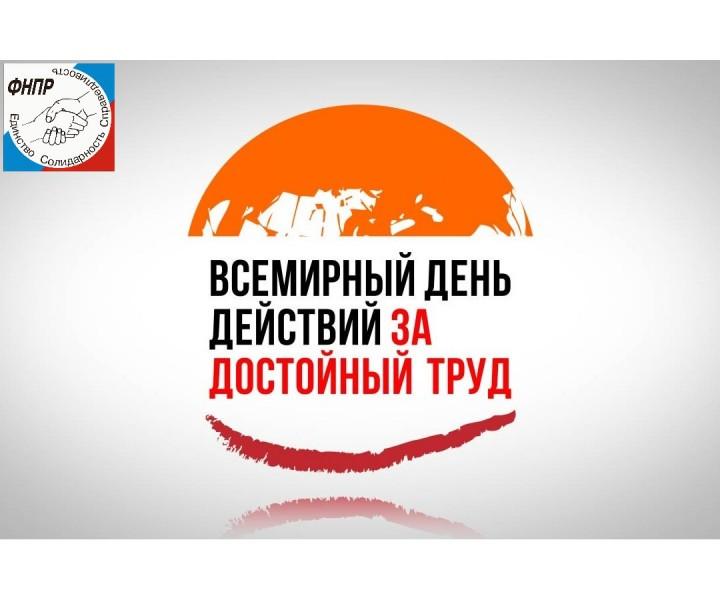 Исполком ФНПР утвердил повестку Генсовета, девиз акции профсоюзов «За достойный труд»