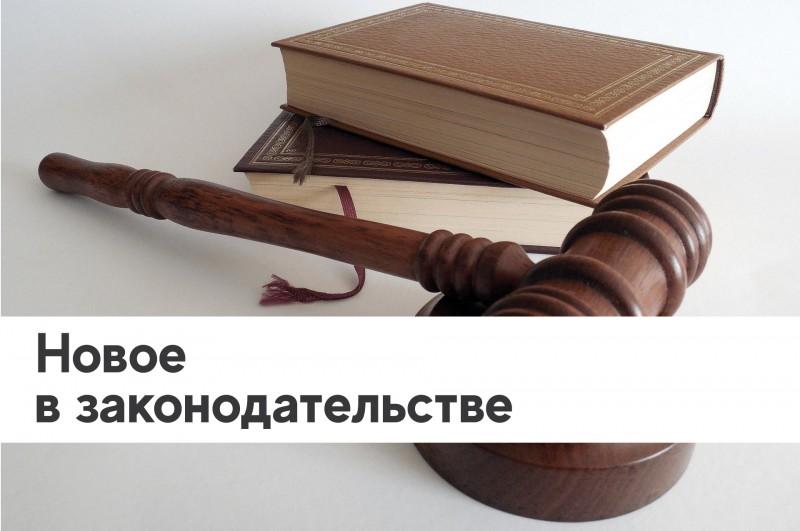 Какие законы и указы вступают в силу в сентябре?