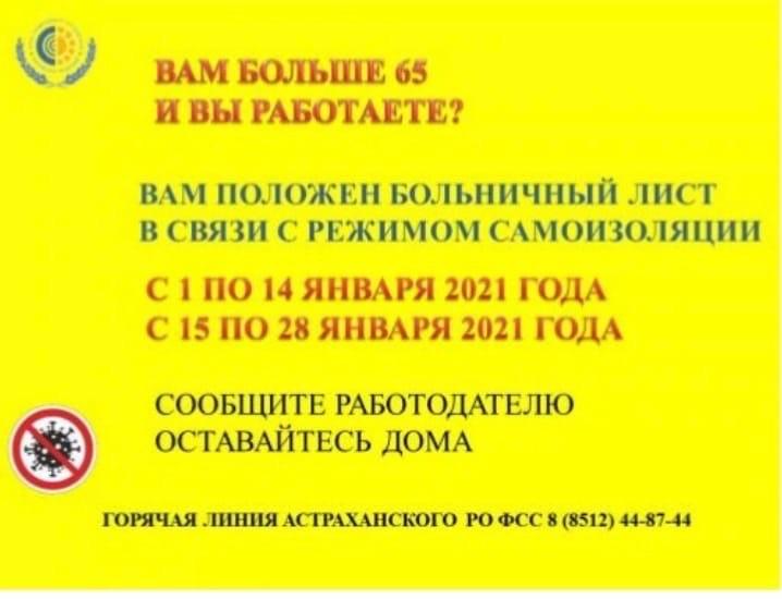 Работающим гражданам Астраханской области 65+