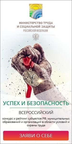 Приглашаем принять участие во Всероссийском конкурсе на лучшую организацию работ в области условий и охраны труда в 2018 году