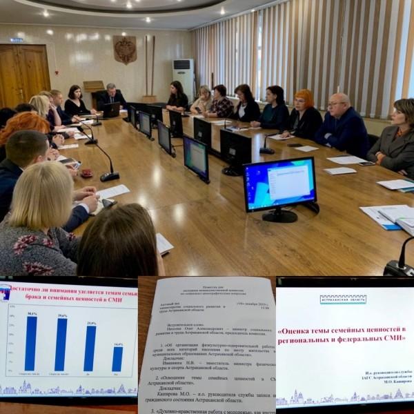 Председатель АОООП Светлана Калашникова приняла участие в заседании межведомственной комиссии по социально — демографическим вопросам