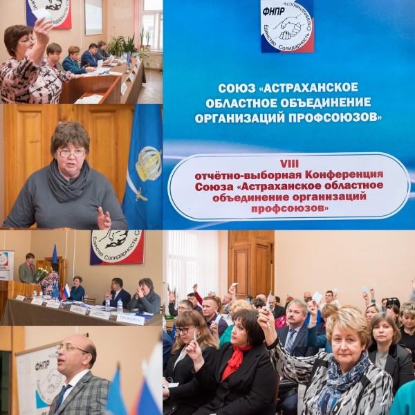 VIII отчётно - выборная Конференция Союза «Астраханское областное объединение организаций профсоюзов»