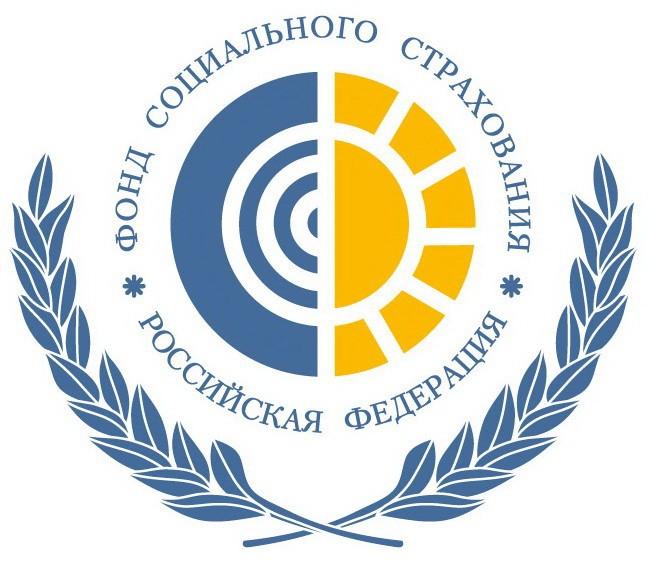 Консультации ФСС РФ