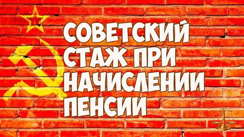 Какие надбавки к пенсии положены за советский стаж