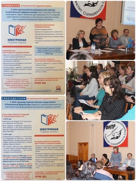 АОООП совместно с ОПФР по АО и Агентством по занятости населения Астраханской области провели семинар - совещание