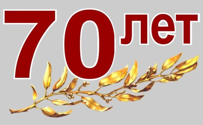 70 лет со дня образования областного Совета профсоюзов