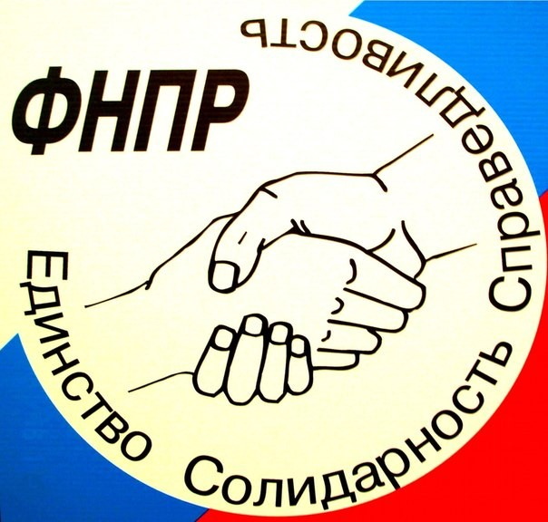 Обращение Федерации Независимых Профсоюзов России