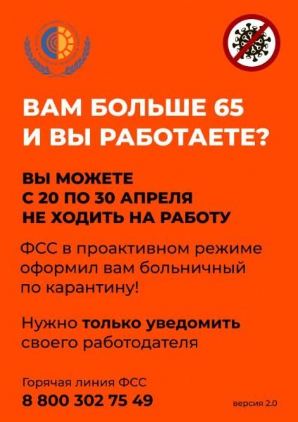 Работающим гражданам 65+ период карантина продлевается с 20 по 30 апреля