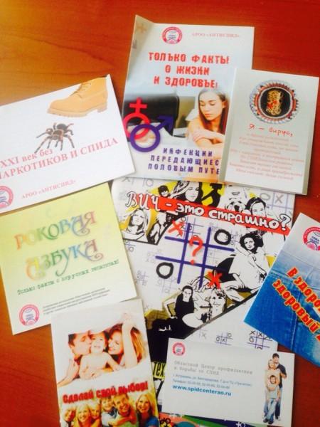 Астраханское профобъединение учавствует в мероприятих по профилактике ВИЧ/СПИД на территории Астраханской области