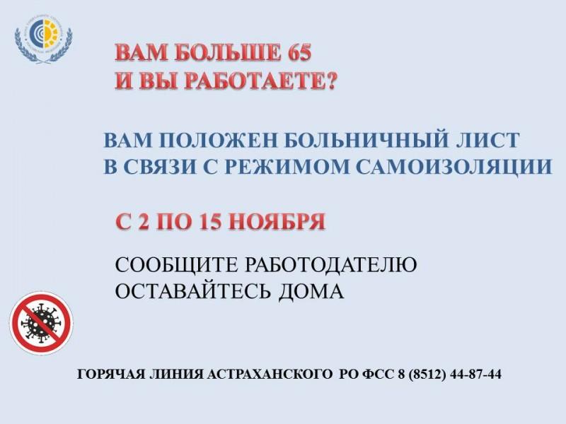 Работающим гражданам Астраханской области 65+ вводится режим самоизоляции с 2 по 15 ноября