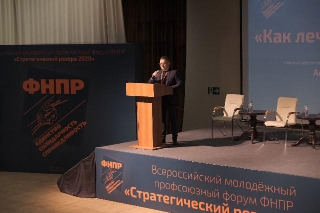 Состоялось открытие финального этапа форума ФНПР «Стратегический резерв 2020»