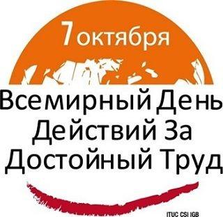 """7 октября - Всемирный день действий """"За достойный труд!!!"""""""