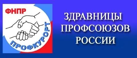 """Вниманию членов профсоюза -  """"Профкурорт""""!!!!!"""