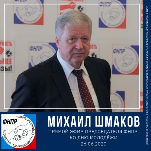 26.06.2020: Прямой эфир Председателя ФНПР Михаила Шмакова